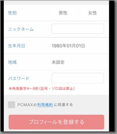PCMAXのプロフィール作成
