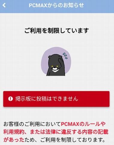 PCMAXの利用制限