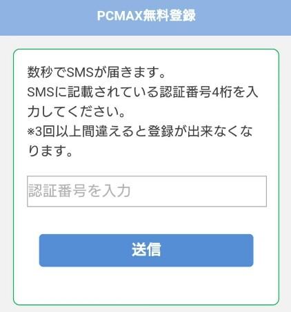 PCMAXのSMS(電話番号)の登録