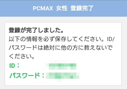 PCMAXの登録の完了
