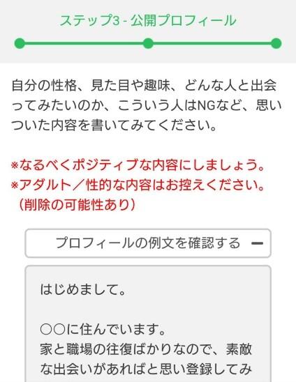 PCMAXのプロフィールの登録