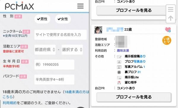 PCMAXの登録の画面