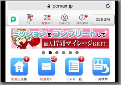 PCMAXのウェブ版