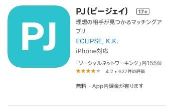 PJ(ピージェイ)のアプリ