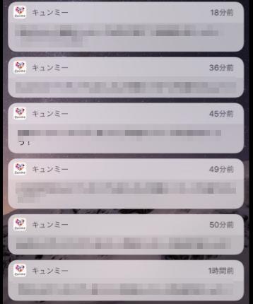 キュンミーの大量メール