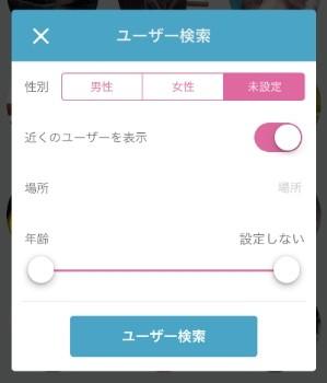 ロケチャのユーザー検索