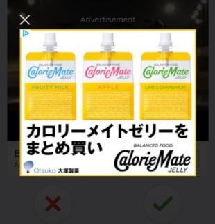 Skoutの広告