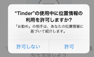 ティンダーの位置情報