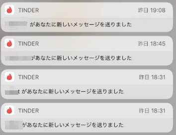 ティンダーの大量のメッセージ