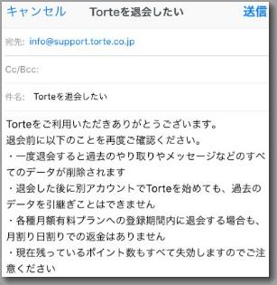 トルテの退会