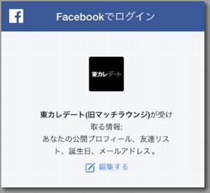 東京カレデートーのFacebook