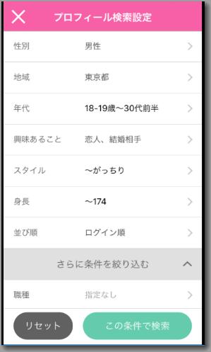 ワクワクメールのプロフィール検索