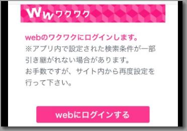 ワクワクメールのウェブ版へのログイン