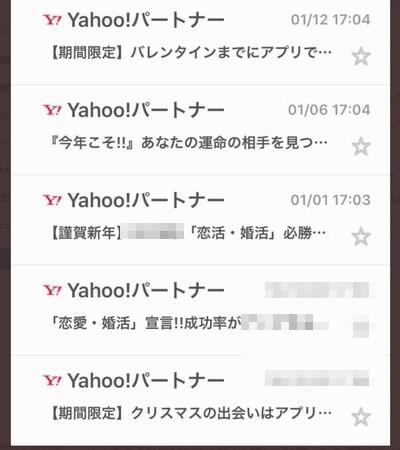 ヤフパの宣伝メール