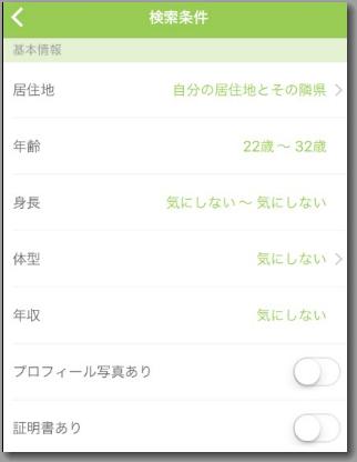 ユーブライドの検索条件