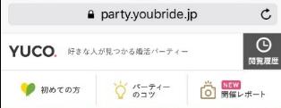 ユーブライドの婚活パーティー