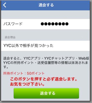 YYCの退会を完了