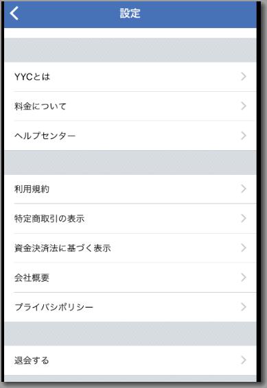 YYCの退会メニュー