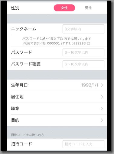 yycの登録画面