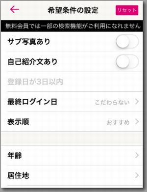 ゼクシィ恋結びの検索